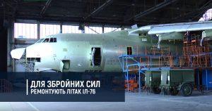 Для ЗСУ ремонтують літак Іл-76