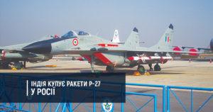 Індія купує ракети Р-27. У Росії