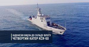 Індонезія ввела до складу флоту четвертий катер KCR-60
