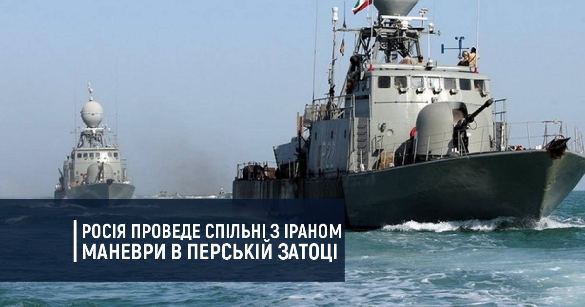 Росія проведе спільні з Іраном маневри в Перській затоці