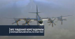 ВПС Південної Кореї відкрили попереджувальний вогонь по літаку Росії