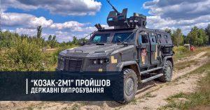 """Бронеавтомобіль """"Козак-2М1"""" пройшов державні випробування"""