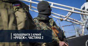 Колаборанти з Криму. «Рубеж». Частина 2