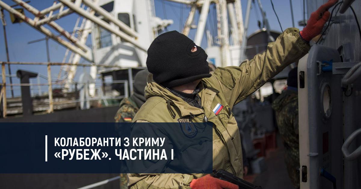 Колаборанти з Криму. «Рубеж». Частина 1