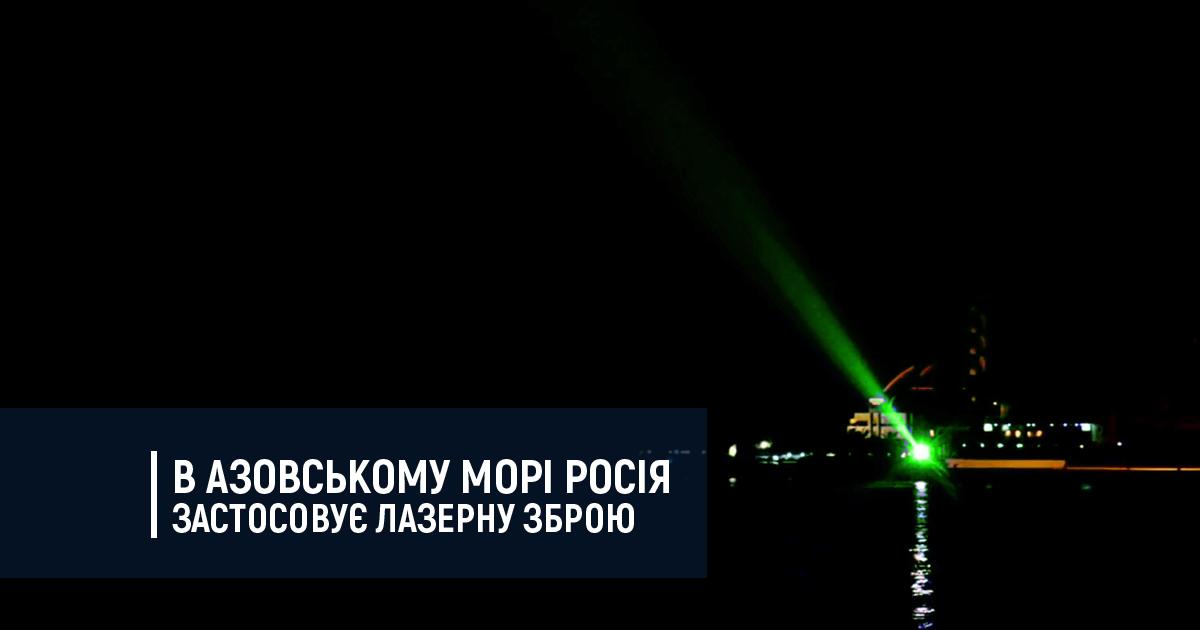 В Азовському морі Росія застосовує лазерну зброю