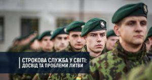 Строкова служба у світі: досвід та проблеми Литви