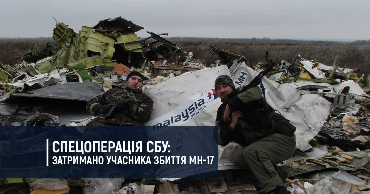 Спецоперація СБУ: затримано учасника збиття MH-17