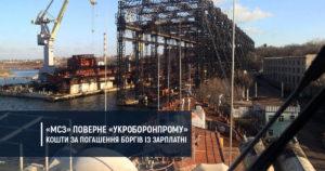 «МСЗ» поверне «Укроборонпрому» кошти за погашення боргів із зарплатні