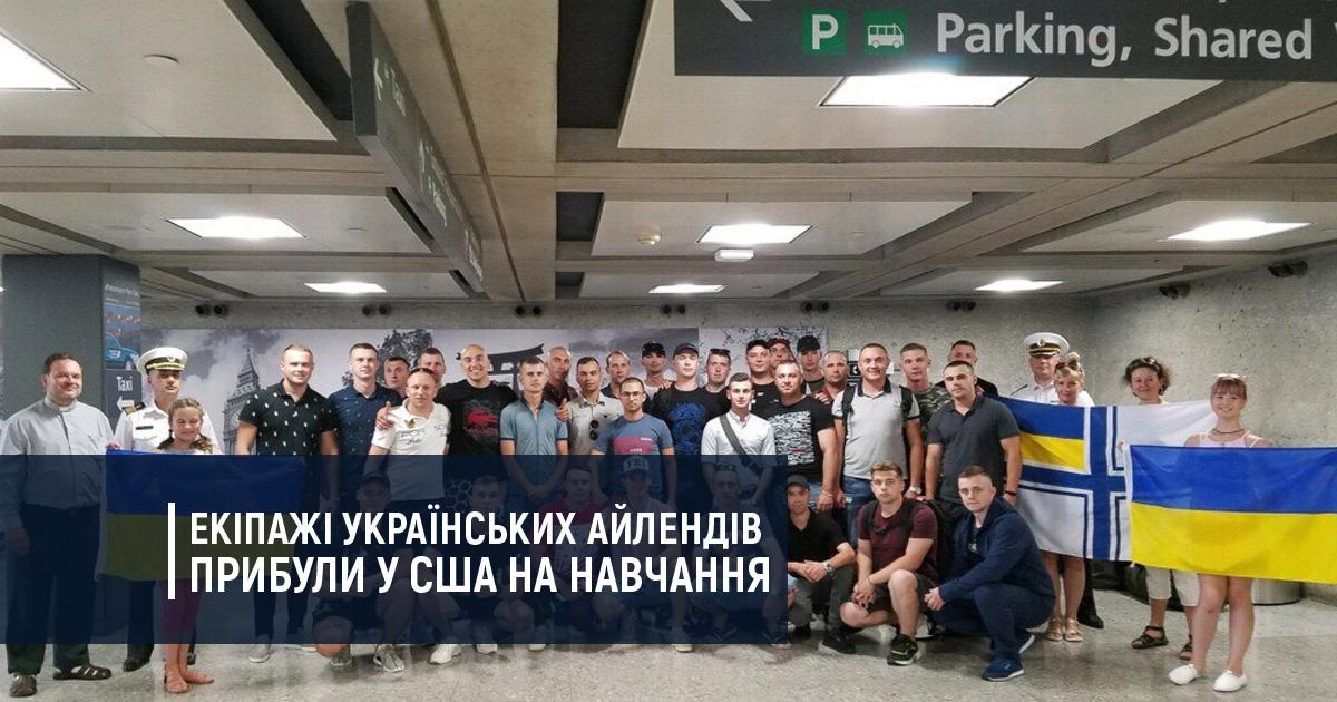 Екіпажі українських Айлендів прибули у США на навчання