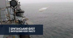 Британський флот випробував нову ракету