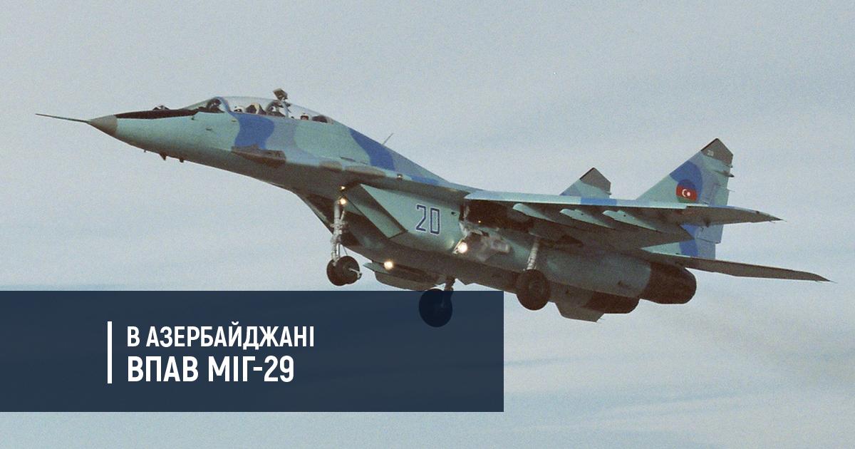 В Азербайджані впав МіГ-29