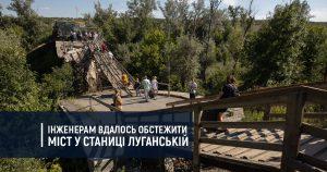 Інженерам вдалось обстежити міст у Станиці Луганській