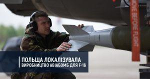 Польща локалізувала виробництво авіабомб для F-16