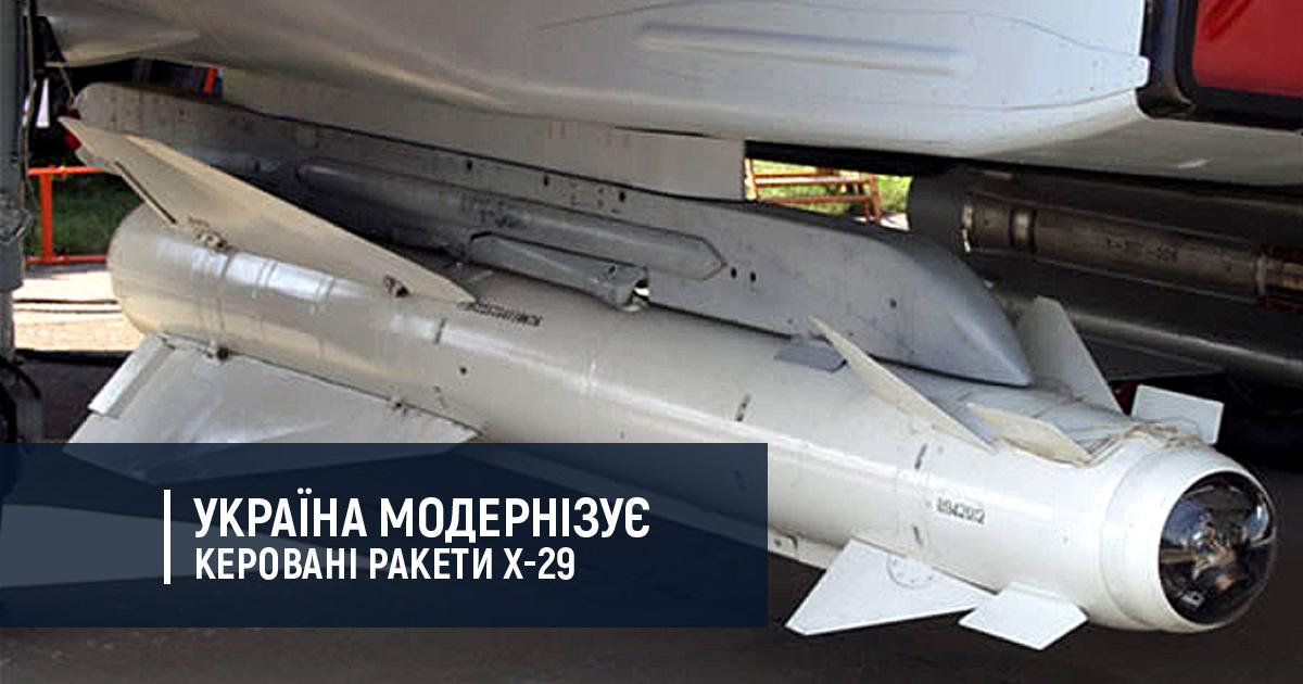 Україна модернізує керовані ракети Х-29