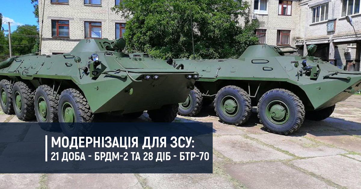 Модернізація для ЗСУ: 21 доба – БРДМ-2 та 28 діб – БТР-70