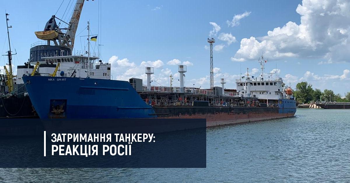 Затримання танкеру: реакція Росії