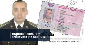 Підполковник НГУ працював на Росію в штабі АТО