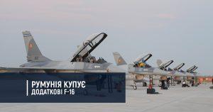 Румунія купує додаткові F-16