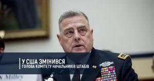 У США змінився голова Комітету начальників штабів