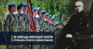36 бригада морської піхоти отримала почесне найменування