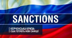Керченська криза: США готують нові санкції для Росії