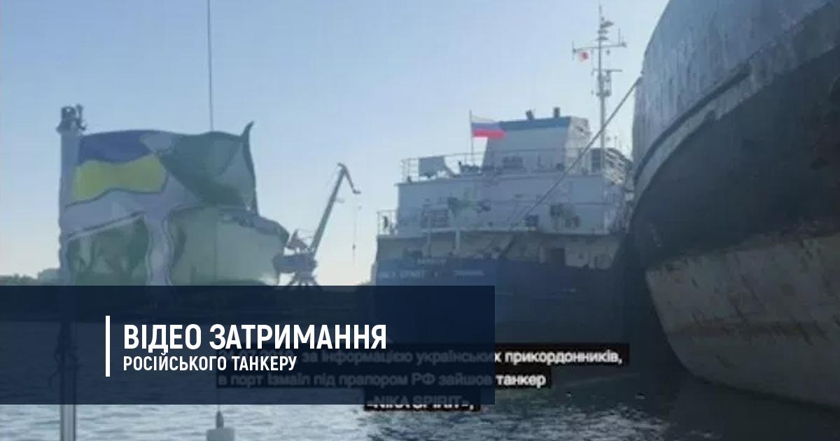 Керченська криза: Відео затримання російського танкеру