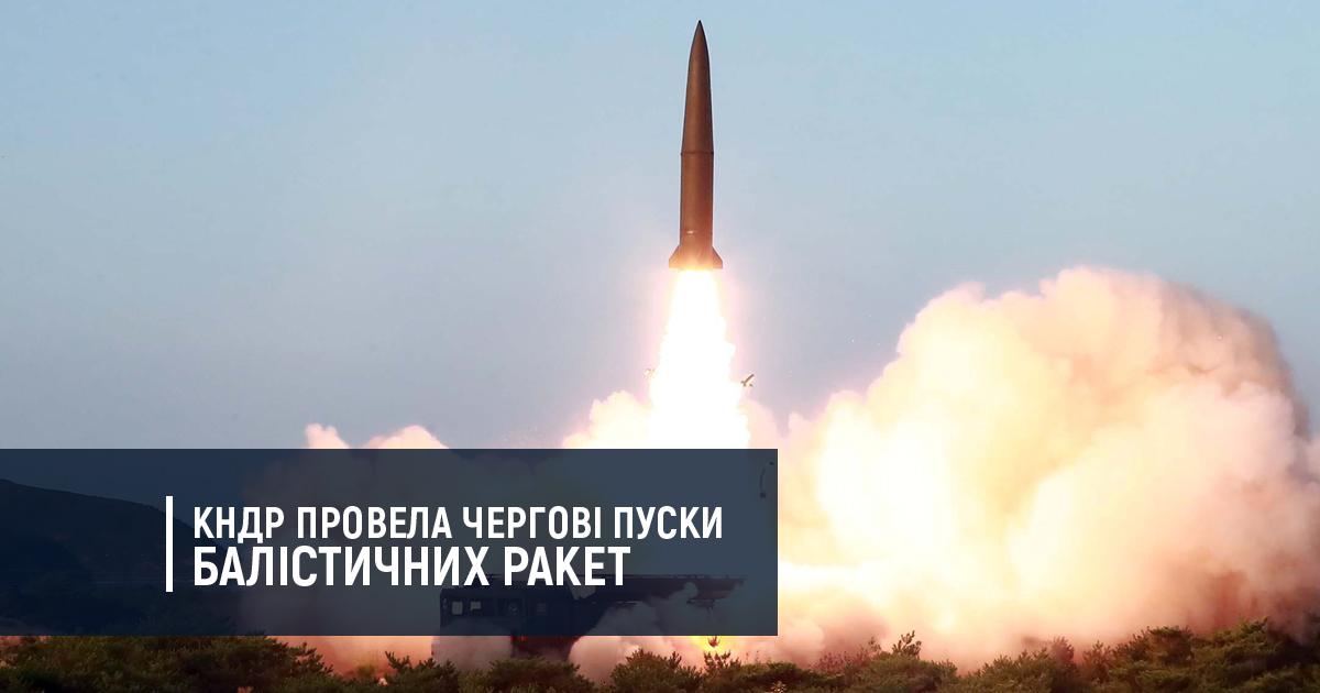 КНДР провела чергові пуски балістичних ракет