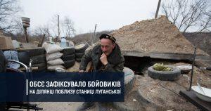 ОБСЄ зафіксувало бойовиків на ділянці поблизу Станиці Луганської