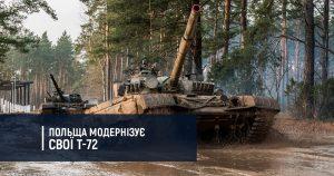 Польща модернізує свої Т-72