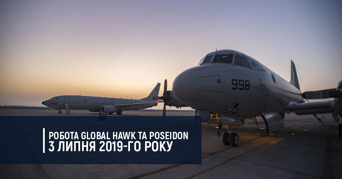 Робота Global Hawk та Poseidon 3 липня 2019-го року