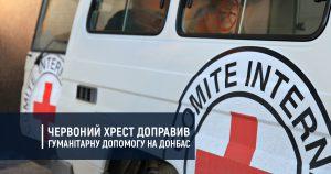 Червоний Хрест доправив гуманітарну допомогу на Донбас