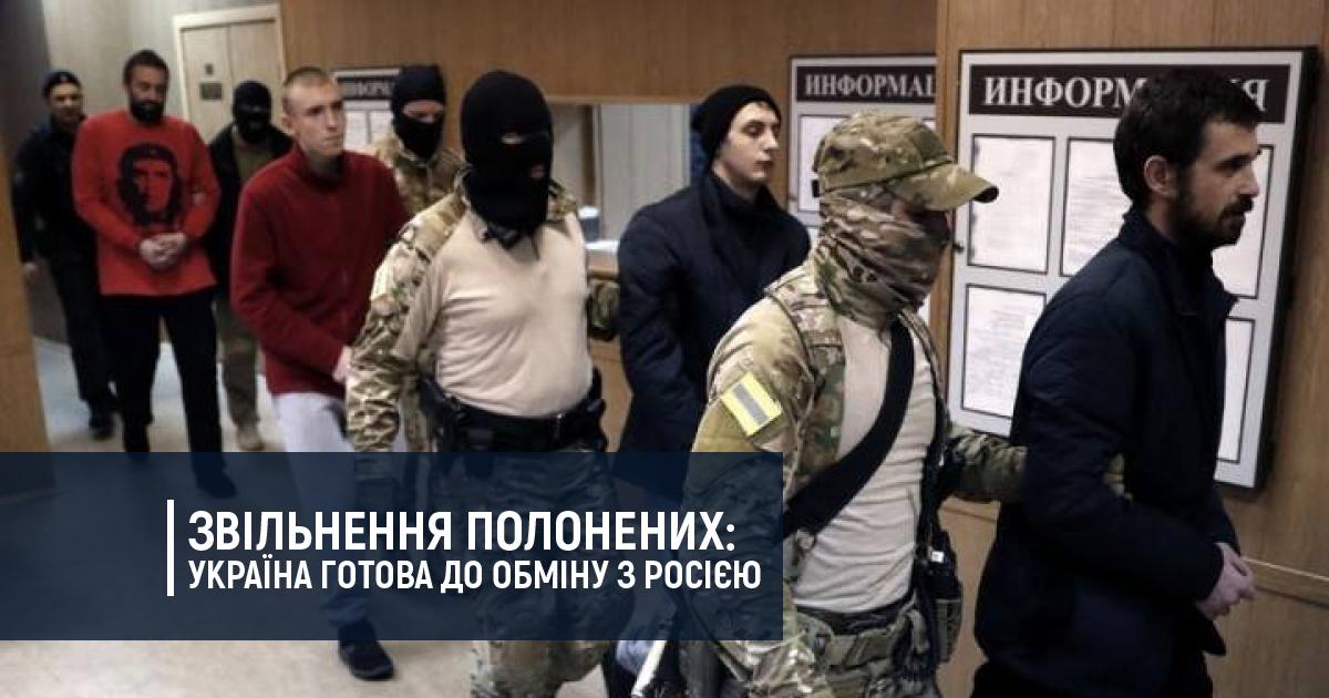 Звільнення полонених: Україна готова до обміну з Росією