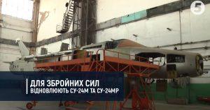 Для Збройних Сил відновлюють Су-24М та Су-24МР