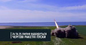 Нептун: Чергові ракетні пуски – 24 та 25 липня