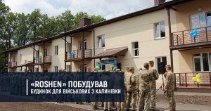 «Roshen» побудував багатоквартирний будинок для військових з Калинівки