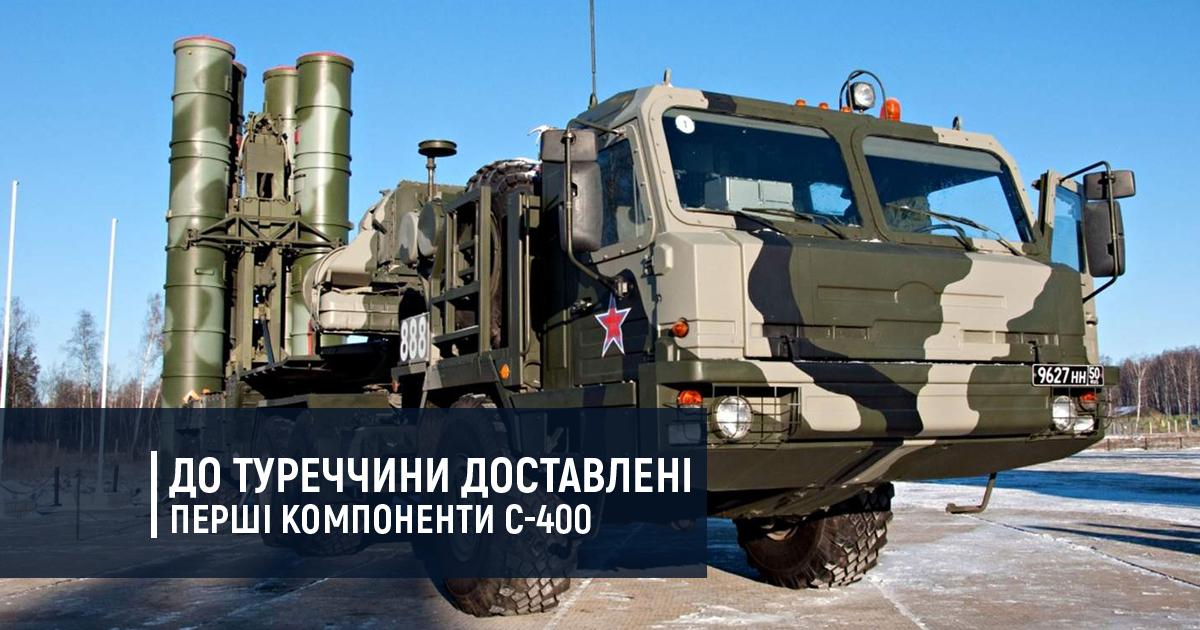 До Туреччини доставлені перші компоненти С-400