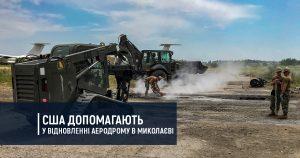 США допомагають у відновленні аеродрому в Миколаєві
