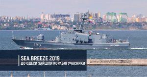 Sea Breeze 2019 – до Одеси зайшли кораблі учасники