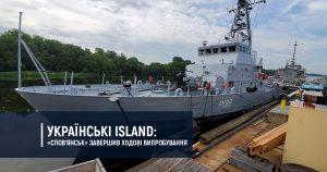 Українські Island: «Слов'янськ» завершив ходові випробування
