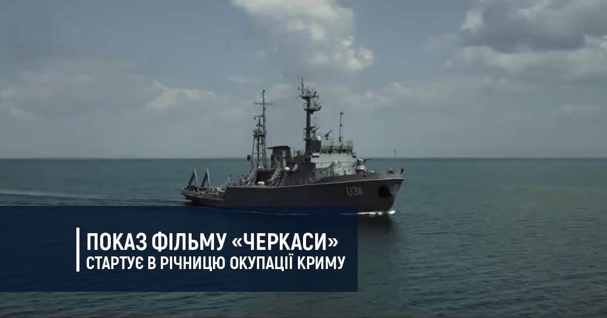 Показ фільму «Черкаси» стартує в річницю початку окупації Криму