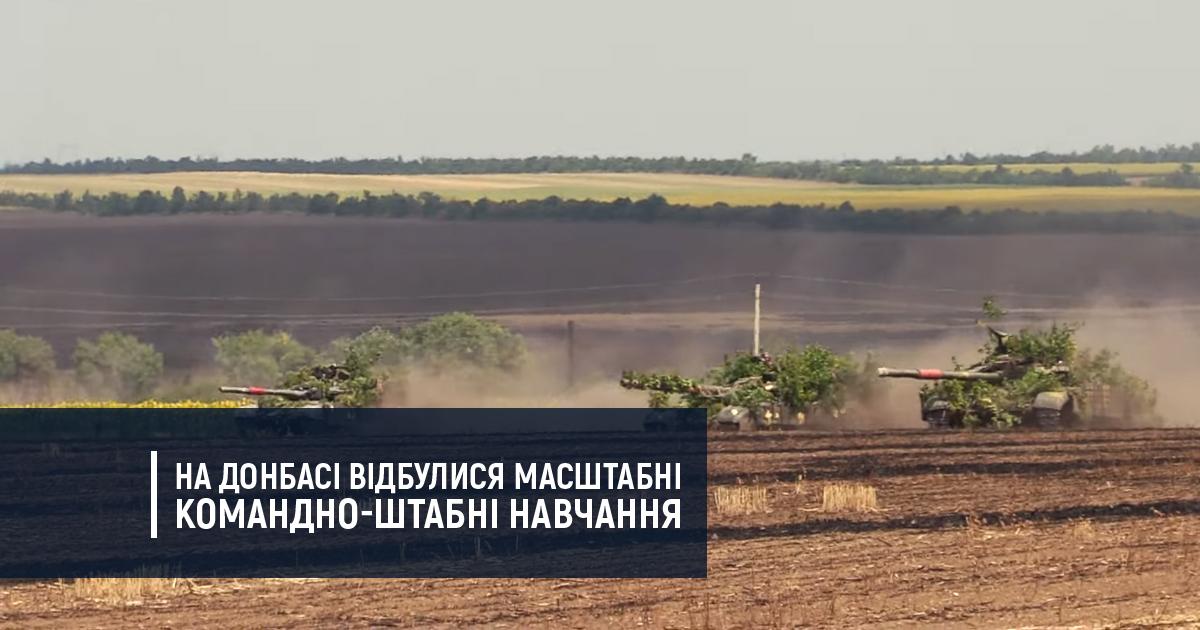 На Донбасі відбулися масштабні командно-штабні навчання