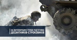 На Житомирщині триває підготовка десантників-строковиків