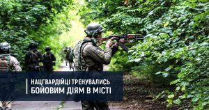 Нацгвардійці тренувались бойовим діям в місті