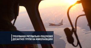 Тренування рятувально-пошукової десантної групи на Миколаївщині