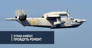 Літаки-амфібії ВМС пройдуть ремонт