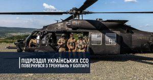 Підрозділ українських ССО повернувся з тренувань у Болгарії