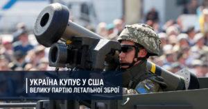 Україна купує у США велику партію летальної зброї