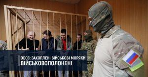 ОБСЄ: захоплені військові моряки України – військовополонені