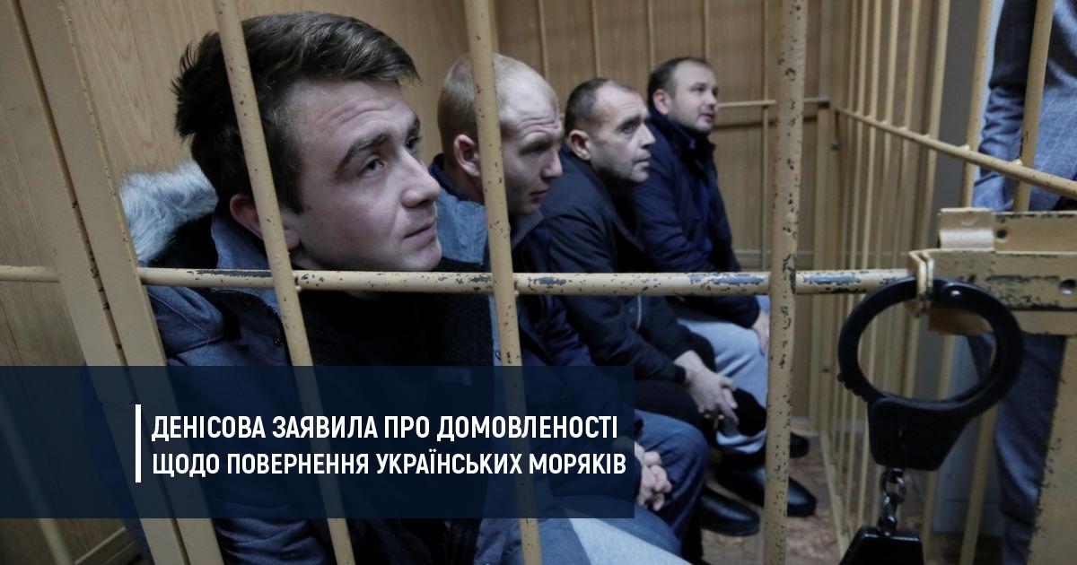 Денісова заявила про домовленості щодо повернення українських моряків