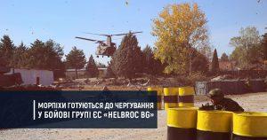 Морпіхи готуються до чергування у бойові групі ЄС «HELBROC BG»